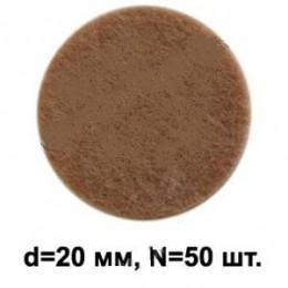 Подпятник войлочный d=20мм (50шт) РС 6120