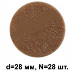 Подпятник войлочный d=28мм (28шт) РС 6128