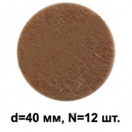 Подпятник войлочный d=40мм (12шт) РС 6140