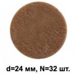 Подпятник войлочный d=24мм (32шт) РС 6124