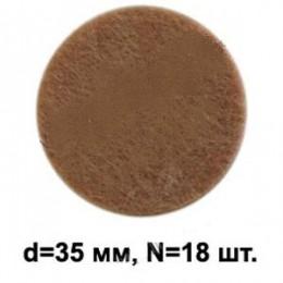 Подпятник войлочный d=35мм (18шт) РС 6135