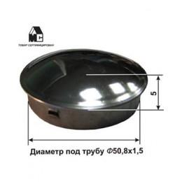 Заглушка для трубы 50.8мм (Штамповка)